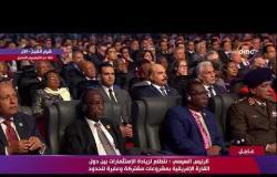 الرئيس السيسي : مصر قطعت شوطاً طويلاً في طريق الإصلاح الإقتصادي والإجتماعي - تغطية خاصة