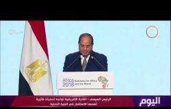 اليوم - الرئيس السيسي : إذا كنا تعاملنا مع مصر بدراسات الجدوى فقط كنا سنحقق 25 % فقط مما حققناه