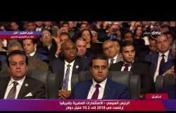 الرئيس السيسي : مصر ستظل دائماً على عهدها فخوره بإنتمائها الإفريقي وداعمة لإفريقيا - تغطية خاصة