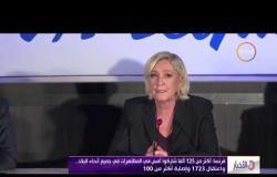 الأخبار - الحكومة الفرنسية : اعتقال أكثر من 1700 شخص في تظاهرات باريس أمس