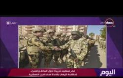 اليوم - مصر تستضيف تدريبات لدول الساحل والصحراء لمكافحة الإرهاب بقاعدة محمد نجيب العسكرية