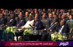 اليوم - الرئيس السيسي : 700 مليون دولار زيادة فى دخل قناة السويس سنويًا