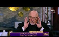 مساء dmc - خالد الجندي: المتعة الجنسية موجودة في الجنة .. ولكن هل تكون على سبيل المطابقة أم التمثيل؟