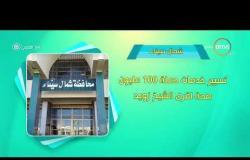 8 الصبح - أحسن ناس | أهم ما حدث في محافظات مصر بتاريخ 10 - 12 - 2018