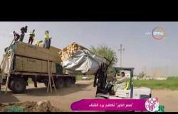 """السفيرة عزيزة - """" مصر الخير """" تكافح برد الشتاء"""