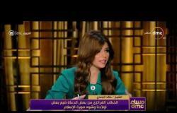 مساء dmc - الشيخ / خالد الجندي : الخطاب الغرائزي من بعض الدعاة ضيع بعض أولادنا وشوه صورة الإسلام