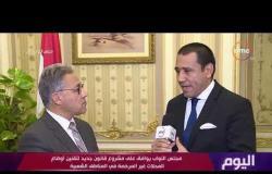 اليوم – رئيس لجنة الإدارة المحلية : قانون ترخيص المحلات التجارية نقلة نوعية للإقتصاد المصري