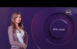 برنامج مساء dmc - مع الإعلامية إيمان الحصري - حلقة الأثنين 10 ديسمبر 2018 ( الحلقة كاملة )
