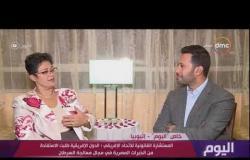 اليوم - لقاء الإعلامي عمرو خليل مع المستشارة القانونية للاتحاد الأفريقي د. نميرة نجم