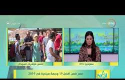 8 الصبح - مصر ضمن أفضل 19 وجهة سياحية في 2019