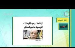 8 الصبح - أهم وآخر أخبار الصحف المصرية اليوم بتاريخ 10 - 12 - 2018