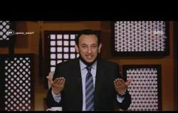 لعلهم يفقهون - دعاء من الشيخ رمضان عبد المعز
