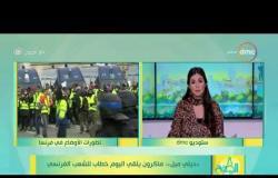 8 الصبح - ديلي ميل : ماكرون يلقي اليوم خطاب للشعب الفرنسي