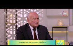 8 الصبح - د/ حسين منصور - كيف يضمن المصريون سلامة غذائهم ؟