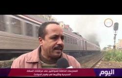 اليوم - الممارسات الخاطئة للمواطنين على مزلقانات السكك الحديدة وتأثيرها في وقوع الحوادث