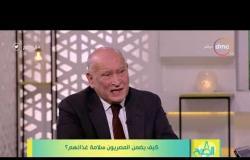 8 الصبح - د/ حسين منصور يشرح ما يجب وضعه في قانون الغذاء
