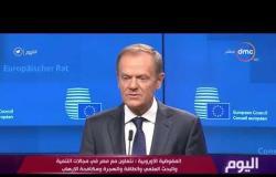 اليوم - المفوضية الأوروبية : نتعاون مع مصر في مجالات التنمية والبحث العلمي والطاقة ومكافحة الإرهاب