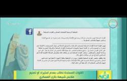 8 الصبح - القوات المسلحة تطالب بعدم استيراد أو تصنيع ملابس شبيهة بالزي العسكري