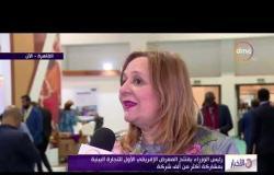 الأخبار - رئيس الوزراء يفتتح المعرض الإفريقي الأول للتجارة البينية بمشاركة أكثر من الف شركة