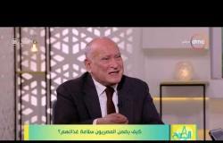 """8 الصبح – لقاء مع .. """" د/ حسين منصور"""" رئيس الهيئة القومية لسلامة الغذاء"""