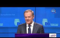 """الأخبار - توسك يدعو لقمة أوروبية حول """" بريكست """" الخميس ويرفض إعادة التفاوض مع لندن"""