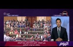 اليوم - وزير الأوقاف: قانون إعادة تنظيم هيئة الأوقاف يتماشى مع قواعد الاستثمار