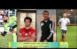 8 الصبح - أهم وآخر الأخبار الرياضية اليوم بتاريخ 11 - 12 - 2018