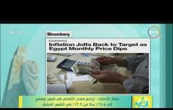8 الصبح - جهاز الإحصاء : تراجع معدل التضخم في شهر نوفمبر إلى 15.6 %بدلا من 17.5 % في الشهر السابق