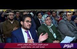"""اليوم - المؤتمر الختامي لمبادرة """"شباب مصر"""" بجامعة القاهرة"""