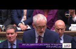 الأخبار - اتفاق بين نواب من حزب المحافظين لإجراء تصويت على سحب الثقة من رئيسة الوزراء البريطانية