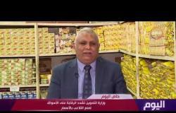 اليوم - مسئول لجنة التموين بالغرفة التجارية بالجيزة: 9 جهات رقابية على التجار لمنع التلاعب
