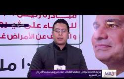 """الأخبار - وزارة الصحة تواصل حملتها للقضاء على """" فيروس سي """" والأمراض غير السارية"""