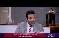 """اليوم - تعرف على الطفل """" محمد عبدالباسط """"  صاحب تيشيرت محمد صلاح """" البلاستيك """""""