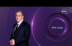 برنامج مساء dmc مع الإعلامي أسامة كمال | لقاء مع وزير التجارة والصناعة | الثلاثاء 11 -12 - 2018
