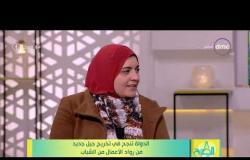 8 الصبح - رائد الأعمال/ أحمد خالد - شروط الالتحاق بمبادرة رواد تكنولوجيا المستقبل