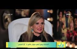 8 الصبح - الفنانة/ يسرا تكشف ( لرحمة خالد ) عن أحب الأدوار لقلبها ...!!