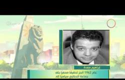 """8 الصبح - فقرة أنا المصري عن """" الكاتب الصحفي .. إبراهيم سعدة """""""
