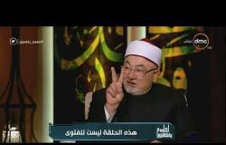 لعلهم يفقهون - الشيخ خالد الجندي: تلاقي واحد يسكر ويرتكب الفحشاء ويقول الأعمال بالنيات