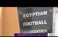 الأخبار - مصر تدرس التقدم بملف لاستضافة أمم إفريقيا 2019
