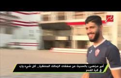 المداخلة الكاملة لـ أمير مرتضي منصور في برنامج اللعيب