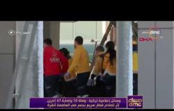 مساء dmc - وسائل إعلامية تركية : وفاة 10 وإصابة 47 آخرين إثر تصادم قطار سريع بجسر في العاصمة أنقرة