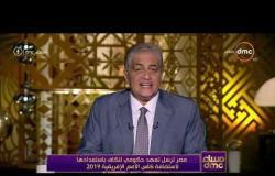 مساء dmc - مصر ترسل تعهد حكومي للكاف باستعدادها لاستضافة كأس الأمم الإفريقية 2019