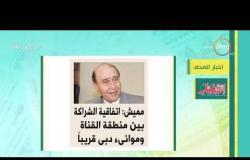 8 الصبح - أهم وآخر أخبار الصحف المصرية اليوم بتاريخ 14 - 12 - 2018