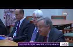 الأخبار – المبعوث الأممي لليمن يقدم اليوم إحاطة بمجلس الأمن بشأن نتائج مشاورات السويد