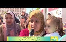 8 الصبح - القوات المسلحة توفر 6000 مقعد للمدارس الأكثر كثافة بالإسكندرية