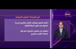 الأخبار - أبرز تصريحات الرئيس السيسي