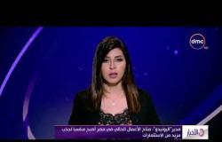 """الأخبار - مدير """" اليونيدو"""": مناخ الأعمال الحالي في مصر أصبح مناسبا لجذب المزيد من الاستثمارات"""