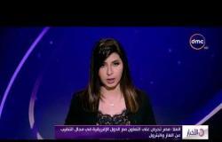 الأخبار - الملا: مصر تحرص على التعاون مع الدول الإفريقية في مجال التنقيب عن الغاز والبترول