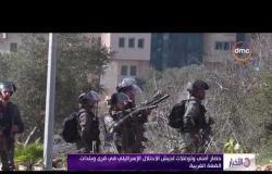 الأخبار - قوات الاحتلال تعتقل خلال يومين 100 فلسطيني بينهم نائبان بالمجلس التشريعي