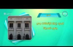8 الصبح - أحسن ناس | أهم ما حدث في محافظات مصر بتاريخ 14 - 12 - 2018